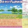 2021/2/14大阪OMMビル2Fにて「癒しのデパート」を1日限定オープン致します