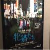 """【映画】ポルノ映画""""牝猫たち""""の舞台挨拶に!三女優のエロスと社会問題を表現した映画!"""