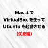 Mac上でVirtualBoxを使ってUbuntuを起動させる(失敗編)