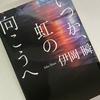 小説日和『いつか、虹の向こうへ』(著:伊岡 瞬)