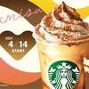 スタバ新作『コーヒーティラミスフラペチーノ』4/14START!【商品情報・価格など】