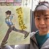 ☆古今和歌集を描く❶☆ Spring特集🌸