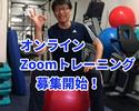 オンラインZoomパーソナルトレーニング募集開始