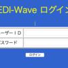 Amazon Linux(EC2)への「EDIWave 全銀TCPクライアント」の導入