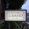 【明和町】『ラ・アマート(La・AMATO)』でイタリアンを楽しむ!(メニュー/価格/写真/アクセス)