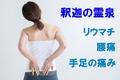 『釈迦の霊泉』が効く病気:リウマチ・神経痛・手足腰の痛みなど