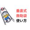 【画像解説】垂直式救助袋の特徴と使い方・使用方法・操作方法。