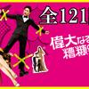 韓国ドラマ-偉大なる糟糠の妻-あらすじ85話~87話-最終回まで感想付き