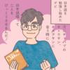 日本語学習者用の参考書は日本人が読むと楽しい