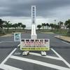 2017年6月17日(土)AKB48総選挙は沖縄開催決定!「豊崎海浜公園」水着で総選挙か?