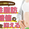 脂肪や糖の吸収を抑える「ベジファス」