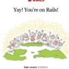 Rails 5.2 開発環境を Docker で構築する