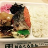 2016/12/26のお弁当 ~「紅鮭焼」はご飯普通盛りへの誘惑