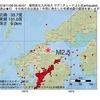 2016年11月09日 05時49分 福岡県北九州地方でM2.5の地震