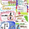 9月24日(日)  終日Event営業