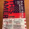 アメリカのポップミュージックから、「アメリカの今」が見える:読書録「ディス・イズ・アメリカ」