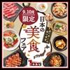 【ワンカルビ】新メニュー9月・10月「日本の美食フェア」の感想【焼肉食べ放題】