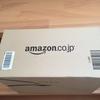 Amazonほしいものリストからプレゼントが届きました!【4回目】