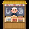 くずし字OCRと江戸料理