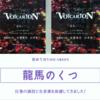 VOICARION(ヴォイサリオン)『龍馬のくつ』の感想