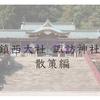 「長崎くんち」のメイン会場でもある「諏訪神社」を散策してみました(^0^)