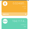 バンクエラ(BNK)の配当を公開!銀行に預けるより断然お得!!