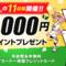 【ハピタス】Yahoo! JAPANカードで7,150pt!さらに最大11,000円相当のTポイントプレゼントも!