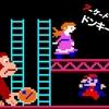 Switchで『アーケードアーカイブス ドンキーコング』が本日配信ッ!『スカイスキッパー』も来月配信!