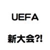 UEFA Nations Leagueって知ってる?トルコも出てるんだけど、、