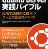 Ubuntu Oneは終了するよ