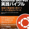 Ubuntu 14.04 の tmux を 1.8 から 2.0 にアップデートした