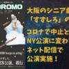 大阪のシニア劇団「すずしろ」の挑戦!コロナで中止となったNY公演に変わりネット配信で公演実施!