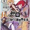 「Re:ゼロから始める異世界生活」アニメ1話先行上映会の感想