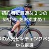 【一覧表で比較】初心者に最適なSPD-SLペダルを2つオススメ!2020年5つから厳選したシマノ(Shimano)ビンディングペダル