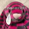 PMSと気象病が辛い、何もできない!そんな日は自分を許すのだ