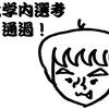 トビタテ!留学JAPAN第7期の大学内選考を通過しました!