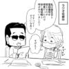 【THEALFEE桜井賢さんがラジオ終わらない夢で、林家ペーさんを言おうとしてあやうく全然違う人物を口走りそうになる】アルフィー漫画マンガイラスト