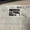 【メディア掲載】月刊私塾界 9月号発刊