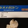 博物館探訪日記02 徳島県立博物館「トクシマ恐竜展」