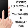 【はてなブログ】スマホで「リンクカード」や「YouTube動画」を埋め込む方法(図解入り)