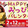 2017年も釣りガールのみっぴこと秋丸美帆がバレンタインにやってくるぞ!