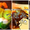 【金沢】和カフェ「つぼみ」は21世紀美術館から歩いてすぐ!ミシュランに認められた和スイーツは超美味しい!