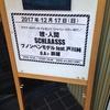 プノンペンモデルfeat.戸川純 @下北沢 CLUB Que 2017年12月17日(日)