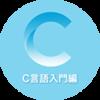 変数からポインタまで、5分でわかるC言語入門(C11対応版)