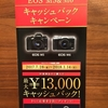 【13,000円キャッシュバック】キャノンミラーレスカメラを比較!M5&M6を買ってキャンペーンに応募