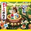 絵本「オトッペおんど」が2020年07月20日に発売予定