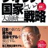 日本のV字回復への処方せんは個人にそのまま当てはまるのであった【書評】クオリティ国家という戦略