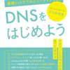 本のタイトル(DNSをはじめよう)と表紙案と配置場所(か-07)が決まりました #技術書典