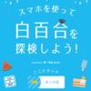 【8/6実施】「カーリルタッチ!」を使ったオープンキャンパス企画