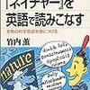 高度情報社会は高度な科学社会ー竹内薫氏「『ネイチャー』を英語で読みこなす」(講談社ブルーバックス、2014年)